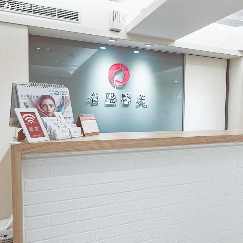名瑿醫美診所 2