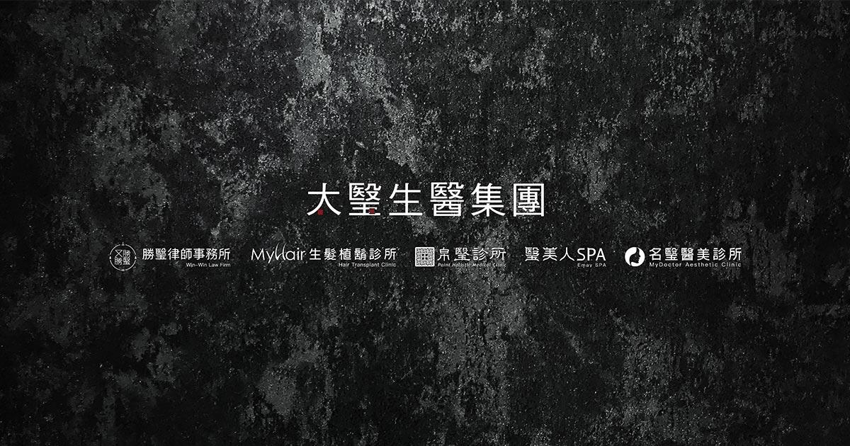 MyHair生髮植鬍診所榮獲亞太醫美金像獎「最佳品牌形象獎」 3