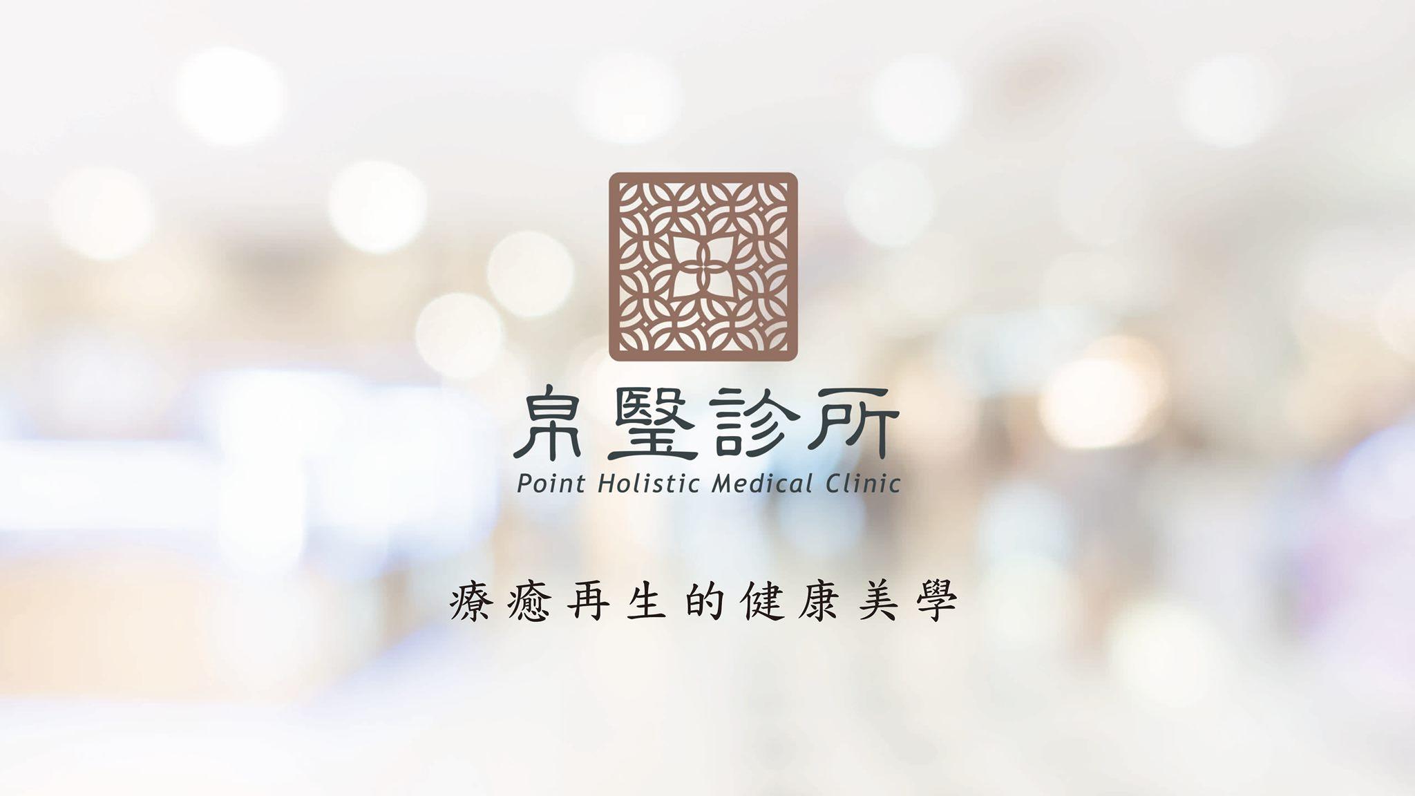 帛瑿診所 1