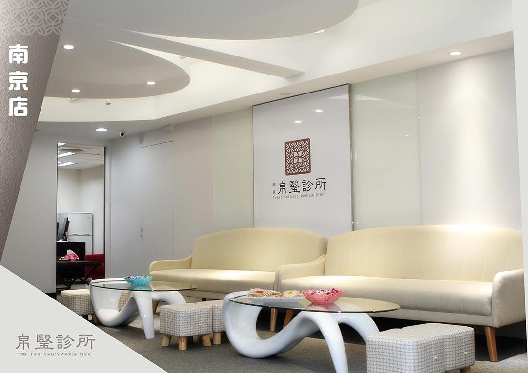 帛瑿診所 4