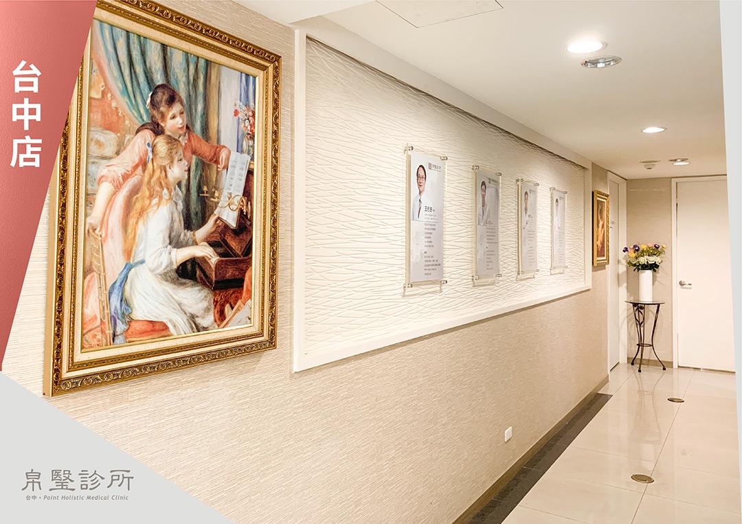 帛瑿診所 7