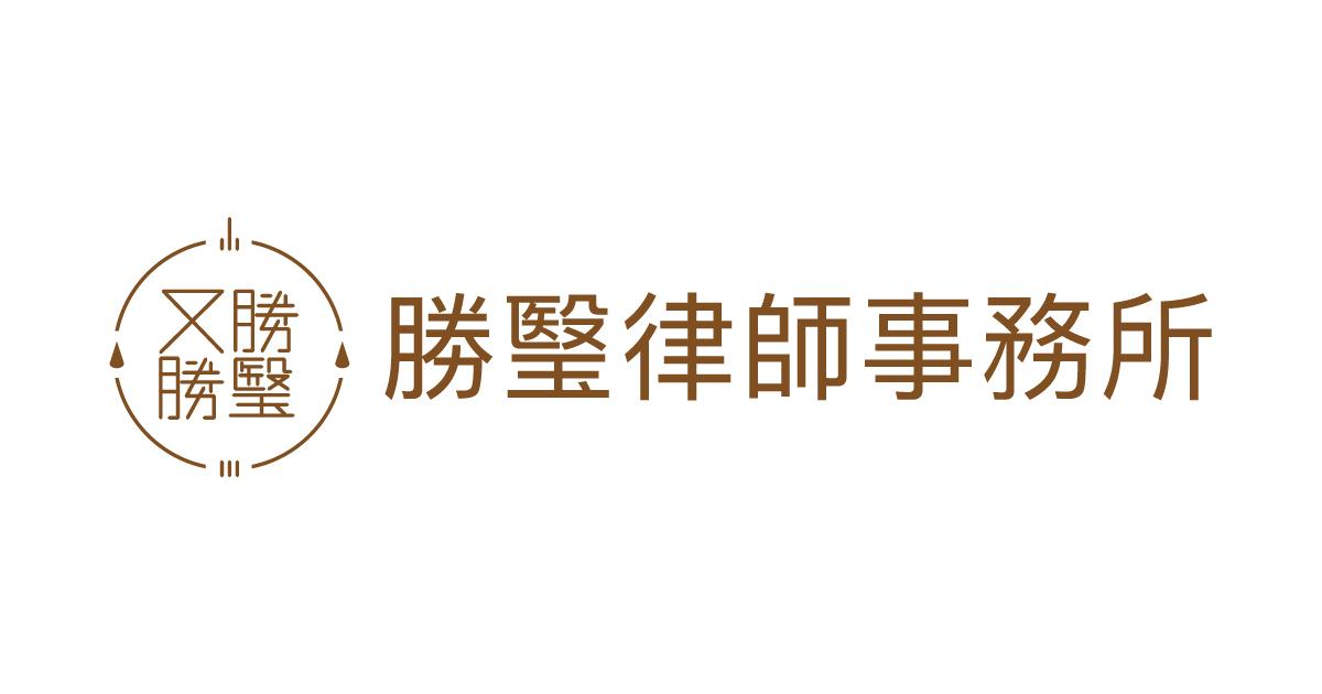 勝瑿律師事務所 1